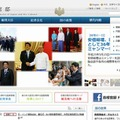 首相官邸のホームページ