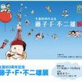生誕80周年記念「藤子・F・不二雄展」
