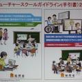 総務省フューチャースクール推進事業が作成したガイドライン2013年版