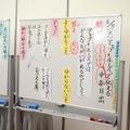 授業のまとめはホワイトボードに記録 国語