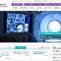 筑波大学 ホームページ