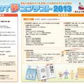 ICT夢コンテスト2013