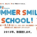 笑楽校 presents SUMMER SMILE SCHOOL!
