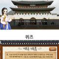 ソウル市郊外にある自治体京畿道(キョンギ)教育庁が提供する小学生社会科無料アプリ。首都圏の宮殿や歴史的場所に出かけて体験学習できるよう、GPSに連動している。教科書の内容に合わせてキャラクターが登場して解説する。アニメで歴史の勉強もできる。