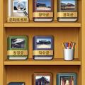 ソウル市郊外にある自治体京畿道(キョンギ)教育庁が提供する小学生社会科無料アプリ