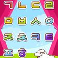 ママの間で人気の幼児向けハングル学習無料アプリ。指で文字をなぞり、色塗りしながら韓国語の文字であるハングルを覚える