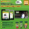 奈良観光ガイドロイドのホームページ
