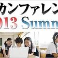 iTeachers カンファレンス 2013 Summer