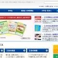 Z会ホームページ