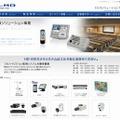 エルモ社のホームページ