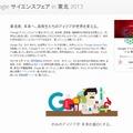 Google サイエンスフェア in 東北 2013のホームページ