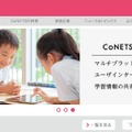 CoNETSのWebサイト