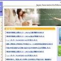 日本教育工学協会ホームページ