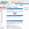 JS日本の学校「大学入試センター試験過去問題」
