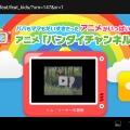 バンダイチャンネル(tap me)