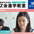 Z会進学教室(関西圏)・パンフレット
