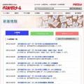 2014年度用医学部医学科入試データ