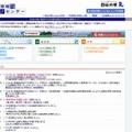 四谷大塚「入試情報センター」