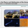 国際高等研究所カブリ数物連携宇宙研究機構(WEBサイト)