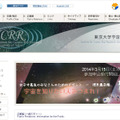 宇宙線研究所(WEBサイト)