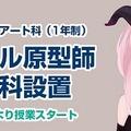 東洋美術学校夜間部コミックアート科デジタル原型師育成学科
