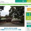 都内26か所の神社寺院周辺の多機能トイレマップ・バリアフリー調査報告