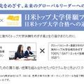 Z会の「日米トップ大学併願プログラム」