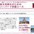 早稲田アカデミーの「東大受験生のためのハーバード併願コース」