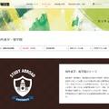 早稲田塾の「海外進学・留学館」