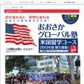 大阪府の「おおさかグローバル塾」(米国留学コース)