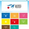 文部科学省の「トビタテ!留学JAPAN」