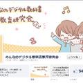 みんなのデジタル教科書教育研究会(Facebook)