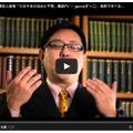 講座紹介動画、東京大学 本郷和人教授