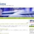 大阪私学教育情報化研究会