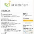 EdTech Night!第2夜