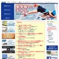 聖学院大学のホームページ