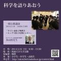 第3回つくば科学研究コンテスト兼茨城県高校生科学研究発表会