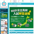 WAO!channel「公立高校入試解答速報」