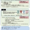 「大阪の英語教育」「米国大学進学」説明会の案内