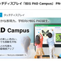シャープ・BIG PAD Campus