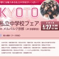 KYOTO私立中学校フェア
