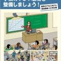 「学校のICT環境を整備しましょう!」パンフレット