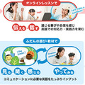 ベネッセ・Talk'n Play online