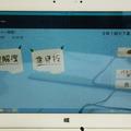 生徒のタブレット画面