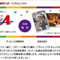 朝日新聞スポーツチャレンジA
