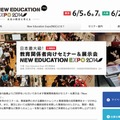 New Education Expo 2014のホームページ