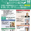 New Education Expo 2014 in 大阪