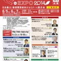 New Education Expo 2014 in 東京
