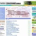 日本教育情報化振興会のホームページ