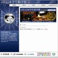 日本学生科学賞